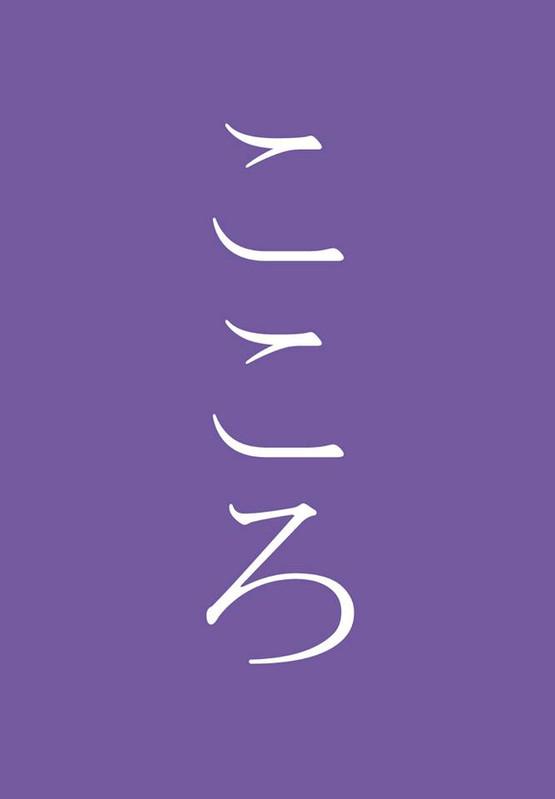 Kokoro - Jeune Création