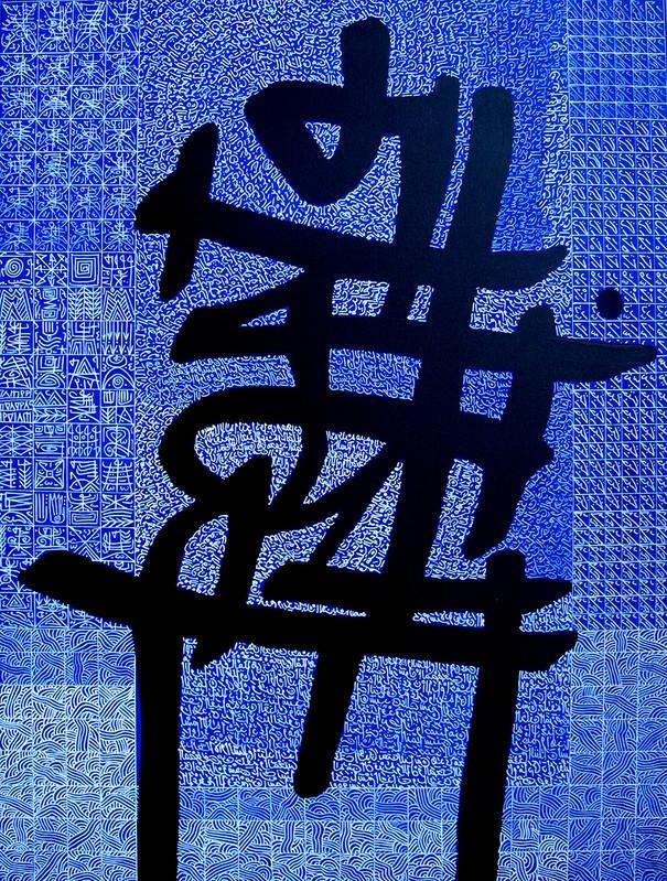 Les ancêtres liés aux étoiles : Rachid Koraïchi - A2Z Art Gallery