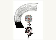 Le pinceau ivre - Institut du Monde Arabe