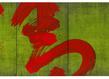 Peinture du 17 juin original grid